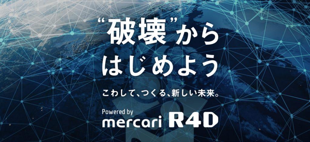 "R4Dの初主催イベントが5月21日に開催 テーマは「""破壊""からはじめよう」"