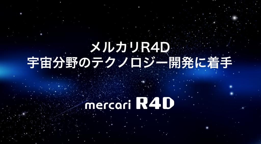 メルカリR4D、宇宙分野のテクノロジー開発に着手