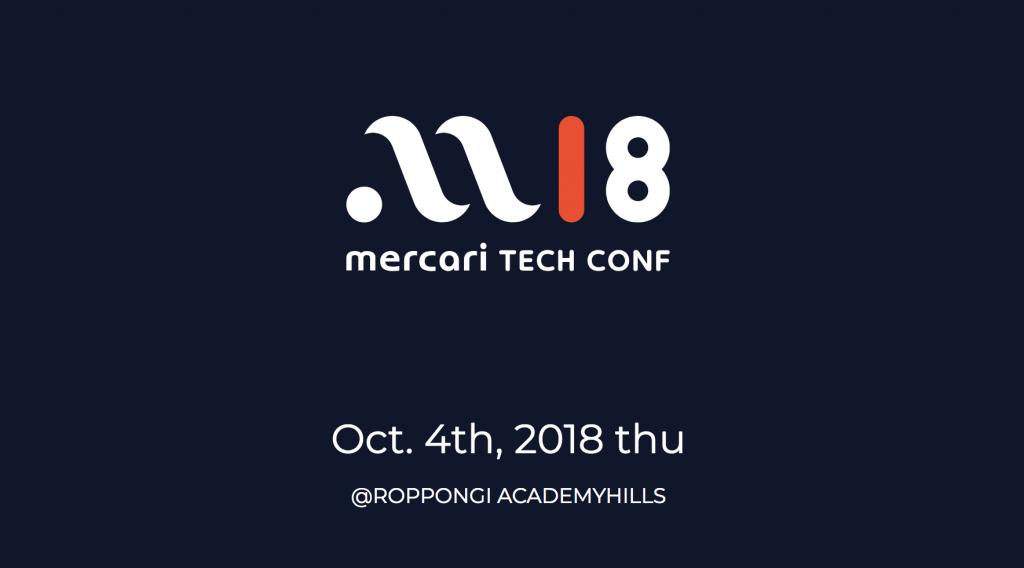 メルカリ主催のエンジニア向け技術カンファレンスMercari Tech Conf(MTC)が10月4日に開催