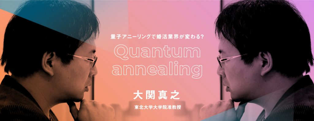 Can we make use of the Quantum annealing for Marriage? part.1