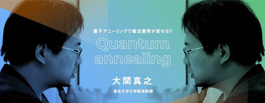 Can we make use of the Quantum annealing for Marriage? part.2